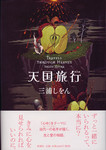 20100604[TengokuRyokou].jpg