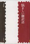 20100730[NayamashiiHonyakugo].jpg