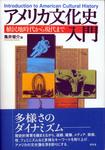 20100910「アメリカ文化史入門」.jpg
