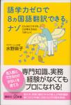 20100913「語学力ゼロで8ヵ国語翻訳できるナゾ」.jpg