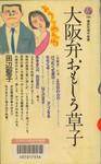 20100917「大阪弁おもしろ草子」.jpg