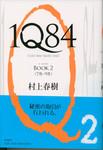 20100922「1Q84BOOK2」.jpg