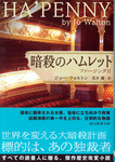 20100927「暗殺のハムレット」.jpg