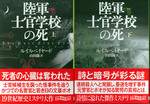 20101004「陸軍士官学校の死」.jpg