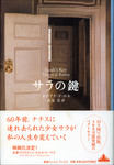 20101015「サラの鍵」.jpg