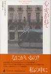 20101019「心ふさがれて」.jpg