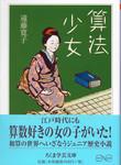 20101101「算法少女」.jpg
