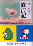 20101102「放浪記」.jpg