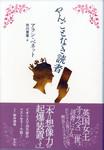 20101105「やんごとなき読者」.jpg
