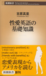 20101125「性愛英語の基礎知識」.jpg