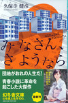 20101126「みなさん、さようなら」.jpg