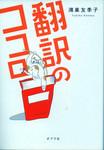 20101213「翻訳のココロ」.jpg