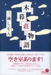20101215「木暮荘物語」.jpg