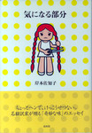 20101217「気になる部分」.jpg