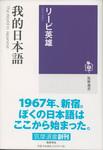 20101224「我的日本語」.jpg