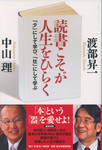 20110111「読書こそが人生をひらく」.jpg