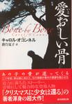 20110201「愛おしい骨」.jpg