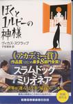 20110210「ぼくと1ルピーの神様」.jpg