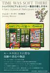 20110330「シェイクスピア&カンパニー書店の優しき日々」.jpg