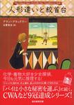 20110524「人形遣いと絞首台」.jpg