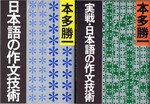 20110624「日本語の作文技術」「実戦・日本語の作文技術.jpg