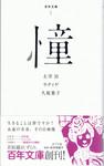 20110726「百年文庫 001 憧」.jpg