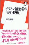 20111013『カリスマ編集者の「読む技術」』.jpg