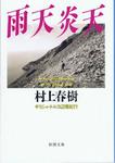 20111115「雨天炎天—ギリシャ・トルコ辺境紀行」.jpg