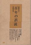 20111118「百年の誤読」.jpg