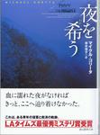 20111208「夜を希う」.jpg