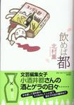 20111209「飲めば都」.jpg