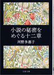 20120110「小説の秘密をめぐる十二章」.jpg