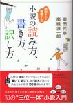 20120120「柴田さんと高橋さんの小説の読み方、書き方、訳し方」.jpg