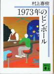 20120123「1973年のピンボール」.jpg