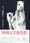 20120202「雪の練習生」.jpg