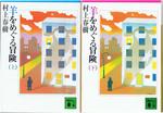 20120203「羊をめぐる冒険」.jpg