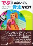 20120206「でぶじゃないの、骨太なだけ」.jpg