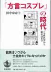 20120207「『方言コスプレ』の時代」.jpg