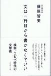 20120604「文は一行目から書かなくていい」.jpg