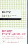 20121128「翻訳教室:はじめの一歩」.jpg