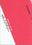 20121218「エクソフォニー」.jpg