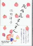 20121225「死ぬ気まんまん」.jpg