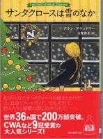 20130115「サンタクロースは雪のなか」.jpg