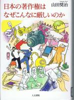 20130117「日本の著作権はなぜこんなに厳しいのか」.jpg
