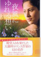 20130118「夜風にゆれる想い」.jpg