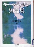 20130213「モーパッサン短篇集」.jpg