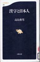 20130214「漢字と日本人」.jpg
