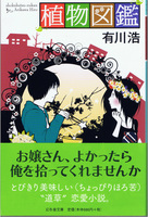 20130219「植物図鑑」.jpg