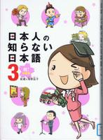 20130311「日本人の知らない日本語3 祝! 卒業編」.jpg