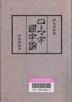 20130402「ローマ字国字論」.jpg